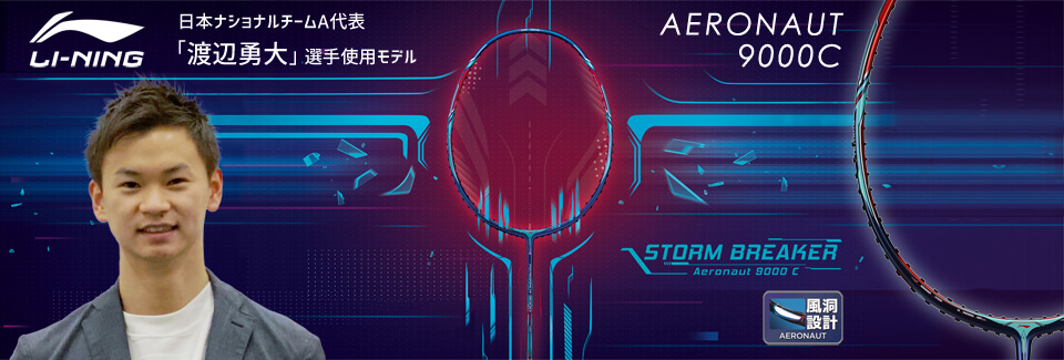 日本代表 渡辺勇大 選手使用モデルのラケット Aeronaut 9000C