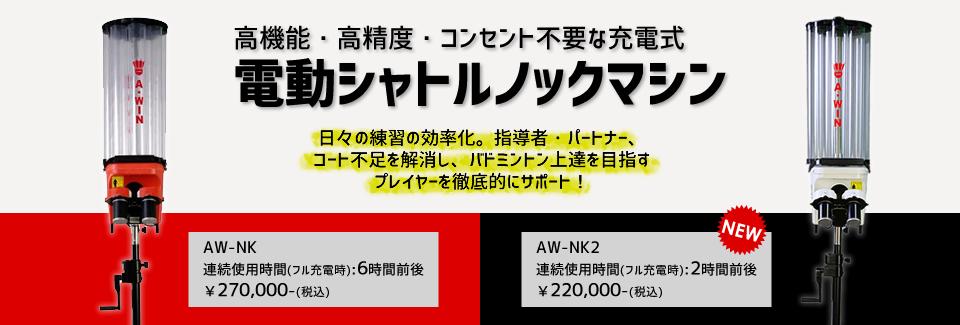 電動シャトルノックマシン 充電式 高性能 A-WIN AW-NK NK2 アーウィン