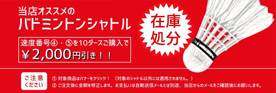 在庫処分特価!シャトルコック 4・5番 10ダースご購入で、2,000円引き!