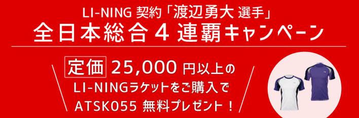 LI-NING 渡辺勇大選手 全日本総合4連覇キャンペーン