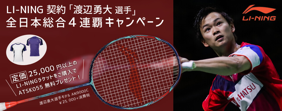 LI-NING(リーニン)渡辺勇大選手 - 全日本総合4連覇キャンペーン