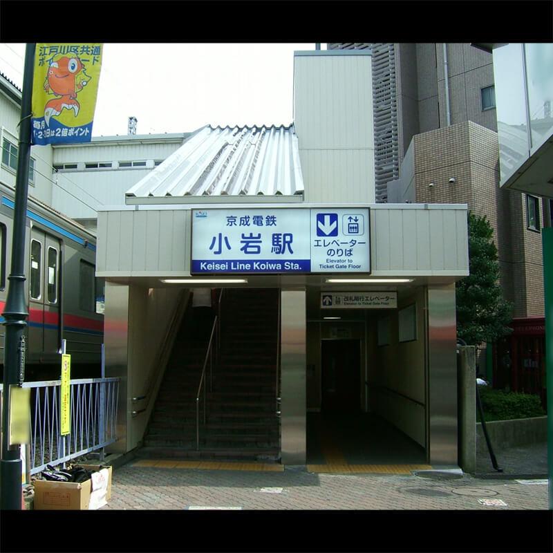 バドミントンショップ ハシルトン京成小岩店 の最寄り駅