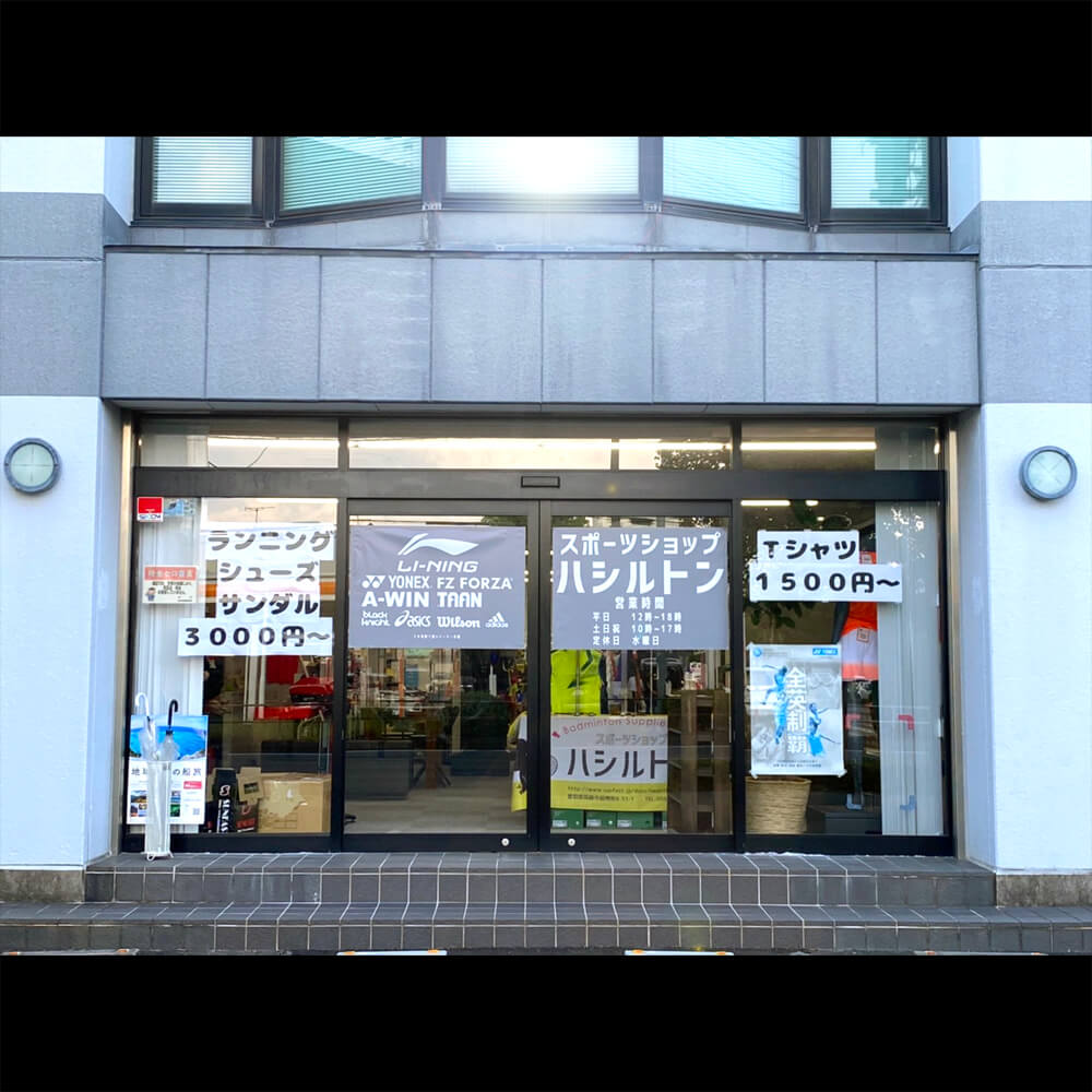 店舗外観 SUNFAST岡崎店(葵町)スポーツショップ ハシルトン