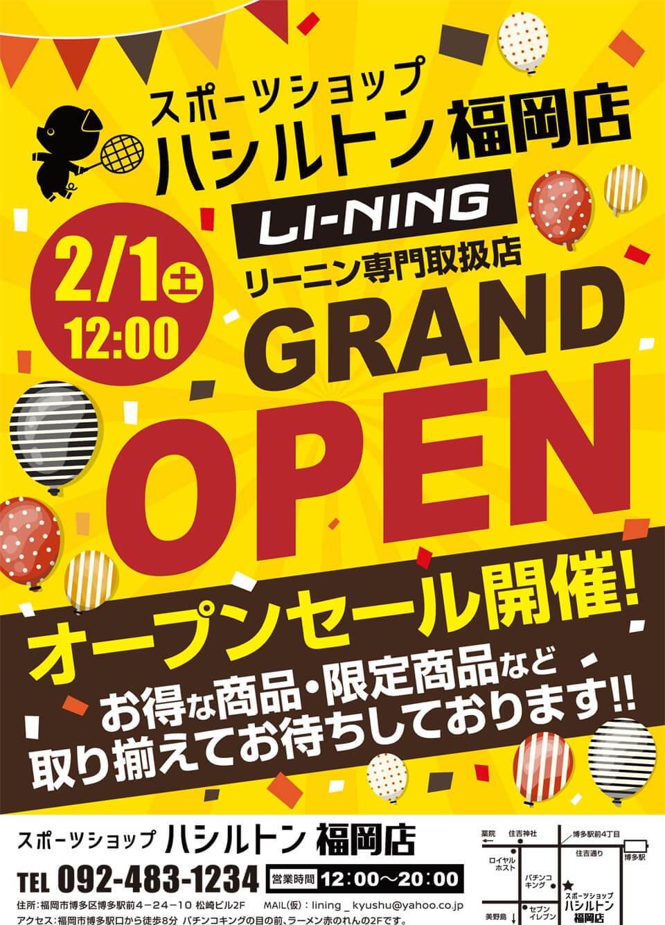 スポーツショップハシルトン 福岡店オープンセール