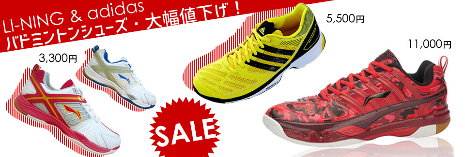 特価 SALE セール LI-NING & adidas バドミントンシューズ 在庫処分