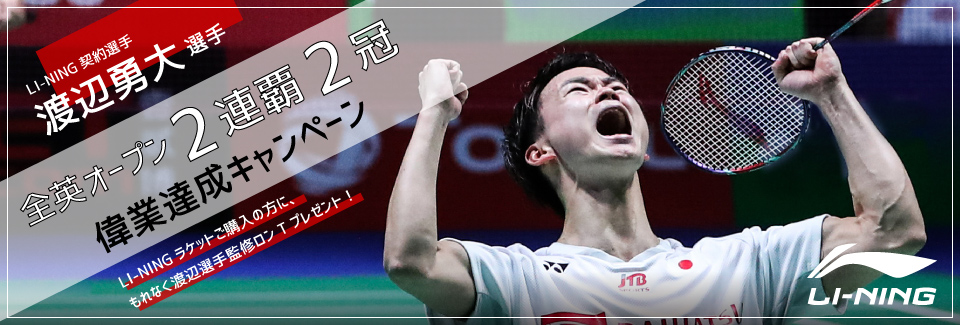 LI-NING(リーニン)渡辺勇大選手 - 全英オープン