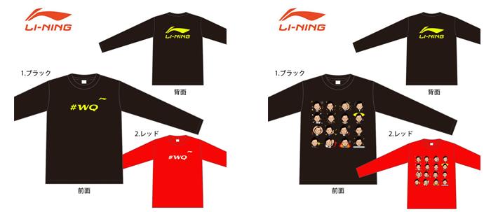 渡辺選⼿監修のオリジナルロングTシャツATLR029 ATLR027